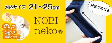 NOBIneko